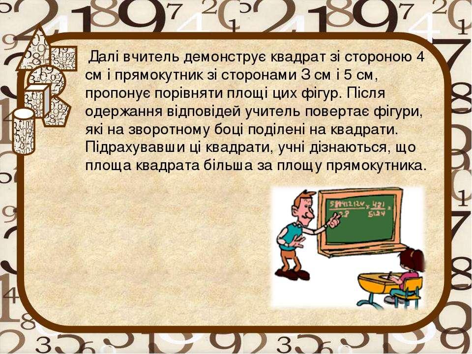 Далі вчитель демонструє квадрат зі стороною 4 см і прямокутник зі сторонами З...