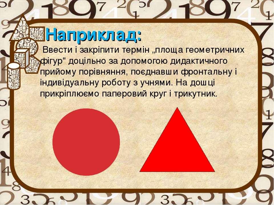 """Наприклад: Ввести і закріпити термін """"площа геометричних фігур"""" доцільно за д..."""