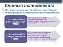 Клиника полиомиелита Инкубационный период от 4 до 35 дней (чаще 7-14 дней) Кл...