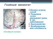 Гнойный менингит Начало острое, озноб Родители точно указывают день и час заб...