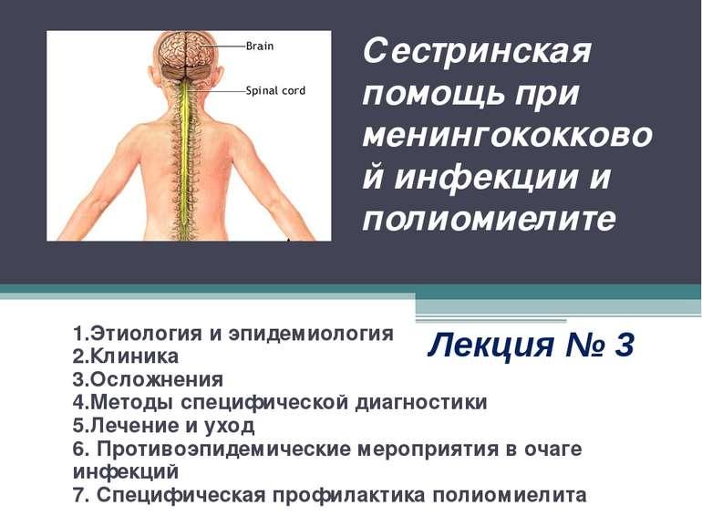 Сестринская помощь при менингококковой инфекции и полиомиелите 1.Этиология и ...