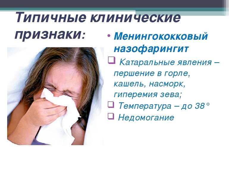 Типичные клинические признаки: Менингококковый назофарингит Катаральные явлен...