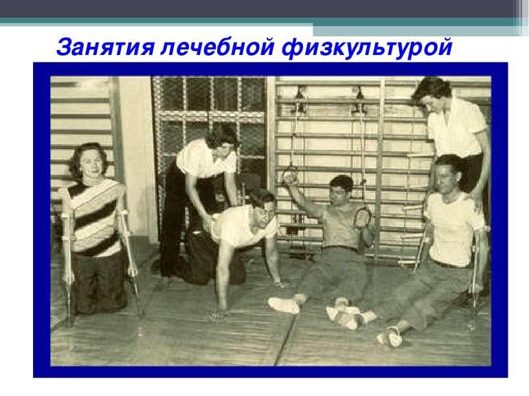 Занятия лечебной физкультурой