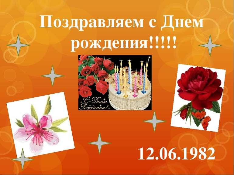 Поздравляем с Днем рождения!!!!! 12.06.1982