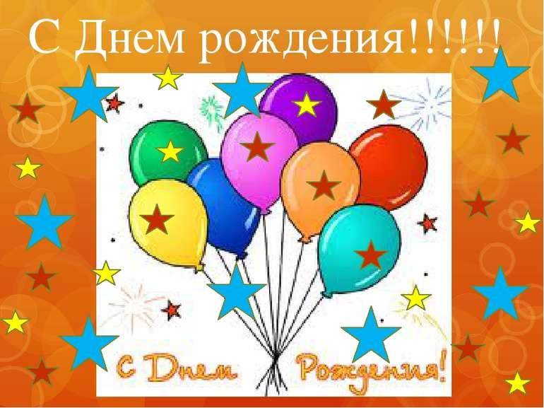 С Днем рождения!!!!!!
