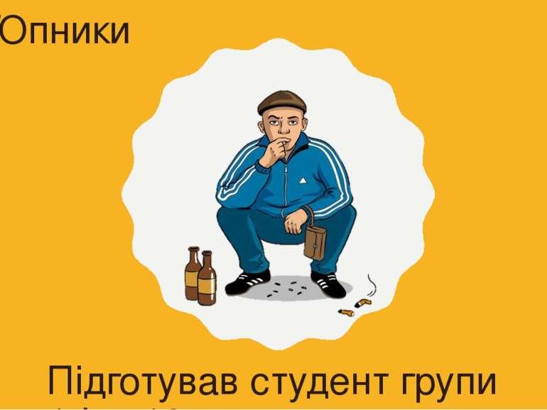 ГОпники Підготував студент групи 1-іпз-18 Чудійович назарій