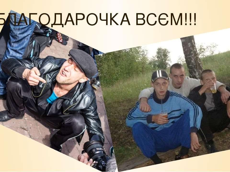 БЛАГОДАРОЧКА ВСЄМ!!!