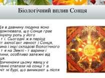 Біологічний вплив Сонця Ще в давнину людина ясно усвідомлювала, що Сонце грає...