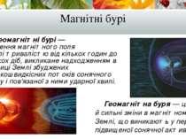 Магнітні бурі Геомагнітні бурі— збуреннямагнітного поля Землітривалістю ві...