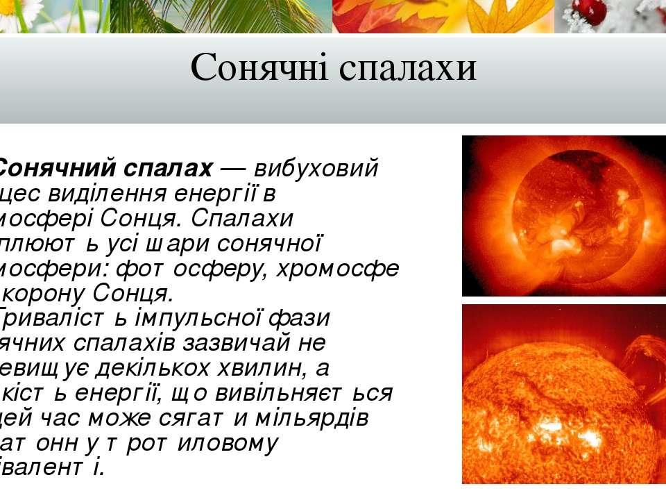 Сонячні спалахи Сонячний спалах— вибуховий процес виділення енергії в атмосф...