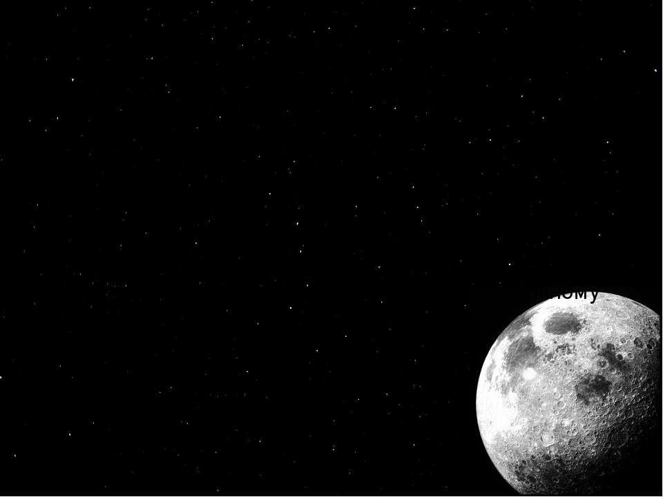 10 цікавих фактів про Місяць 1. Супутник планети Земля приблизно в 400 разів ...