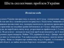 Шість екологічних проблем України Неякісна вода 80% населення України викорис...
