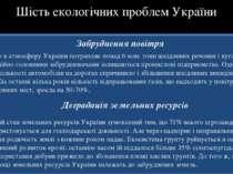 Шість екологічних проблем України Забруднення повітря Щорічно в атмосферу Укр...