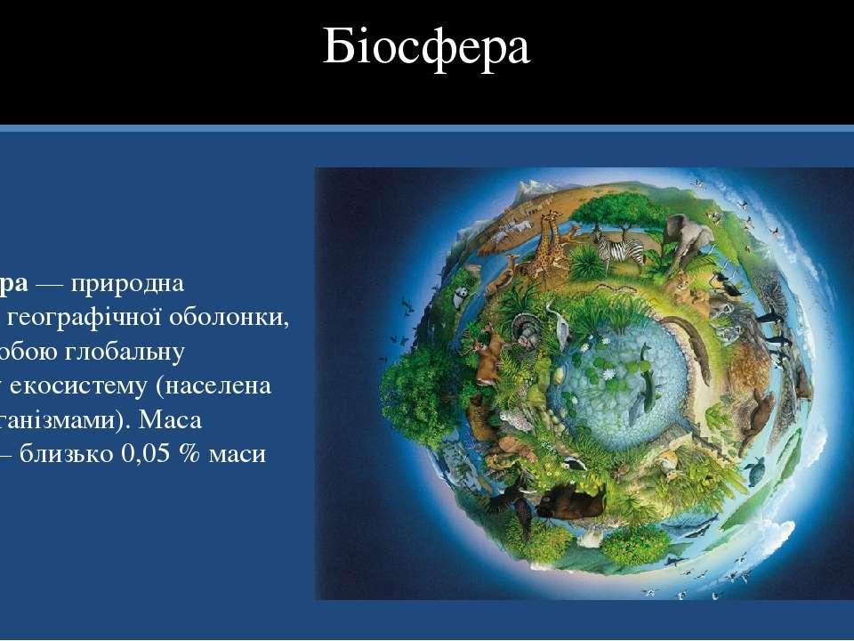 Біосфера Біосфера — природна підсистема географічної оболонки, що являє собою...