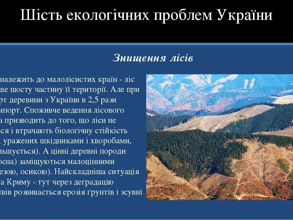 Знищення лісів Україна належить до малолісистих країн - ліс покриває лише шос...