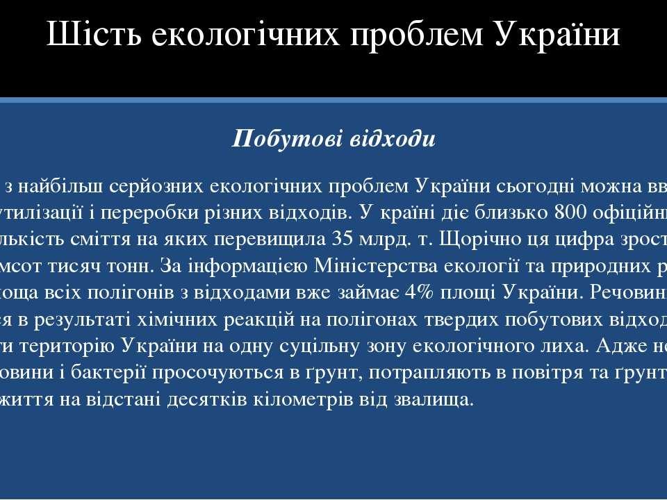 Шість екологічних проблем України Побутові відходи Однією з найбільш серйозни...