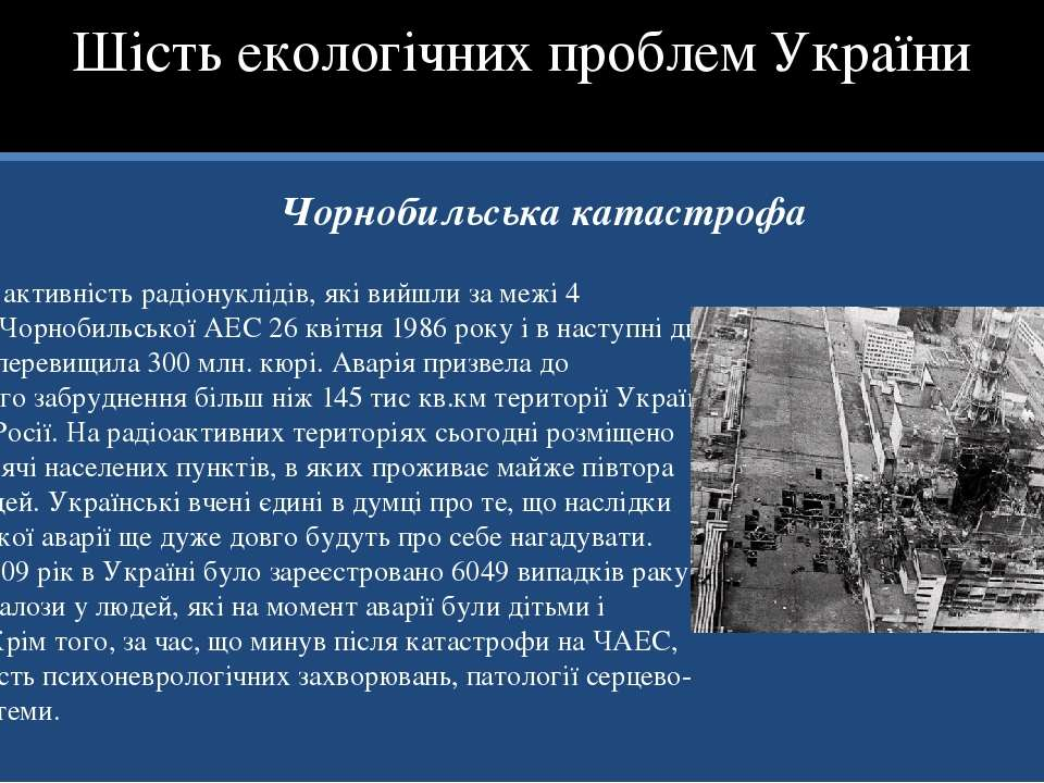 Шість екологічних проблем України Чорнобильська катастрофа Сумарна активність...