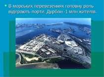 В морських перевезеннях головну роль відіграють порти: Дурбан -1 млн жителів.