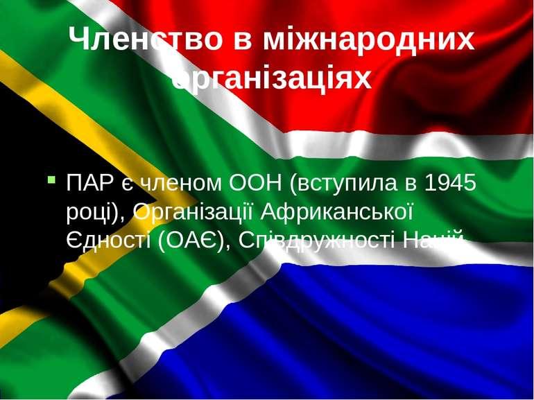 Членство в міжнародних організаціях ПАР є членом ООН (вступила в 1945 році), ...