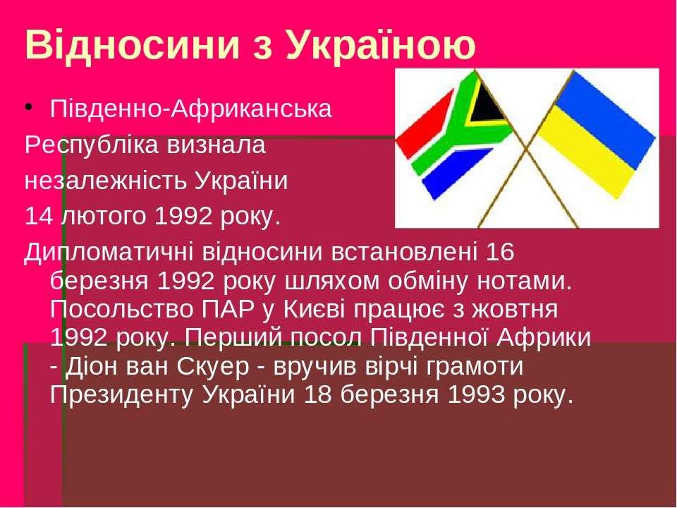 Відносини з Україною Південно-Африканська Республіка визнала незалежність Укр...