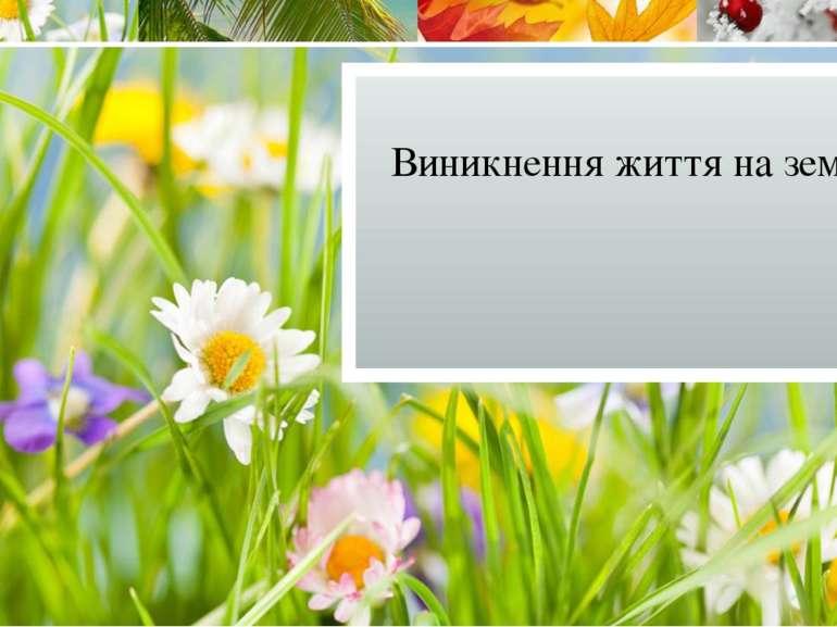 Виникнення життя на землі Щелкните, чтобы изменить стили текста образца слайда