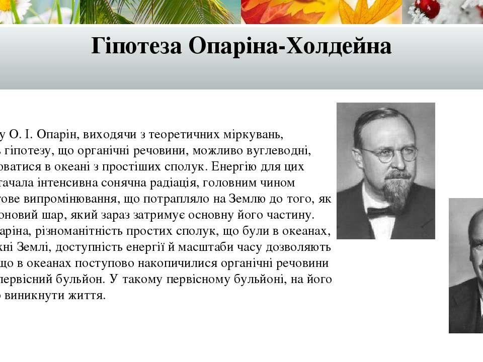 Гіпотеза Опаріна-Холдейна 1923 року О. І. Опарін, виходячи з теоретичних мірк...