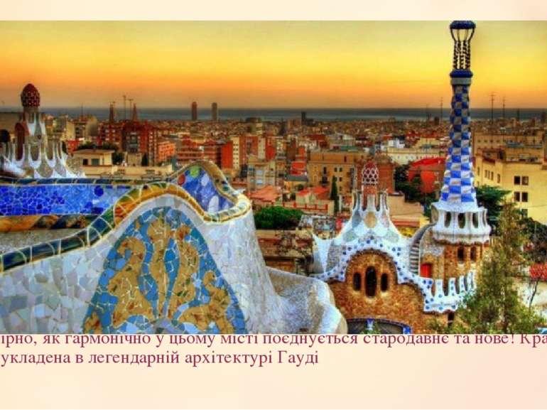 Неймовірно, як гармонічно у цьому місті поєднується стародавнє та нове! Краса...