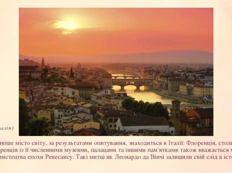 Найкрасивіше місто світу, за результатами опитування, знаходиться в Італії: Ф...