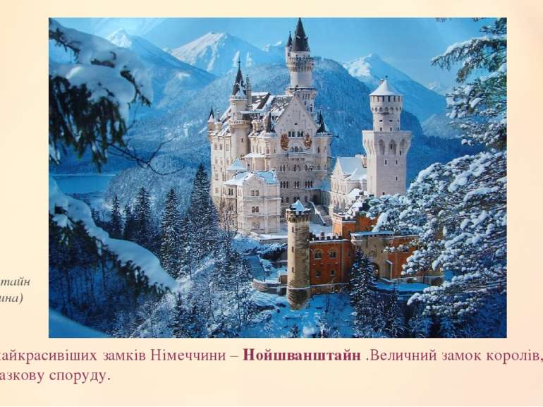 Один з найкрасивіших замків Німеччини –Нойшванштайн.Величний замок королів,...