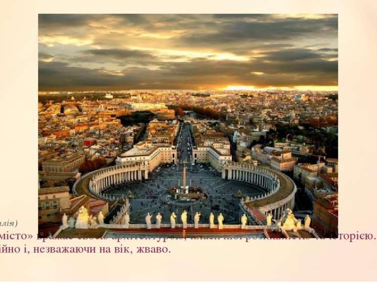 «Вічне місто» вражає своєю архітектурою, класичної розкішністю та історією. У...