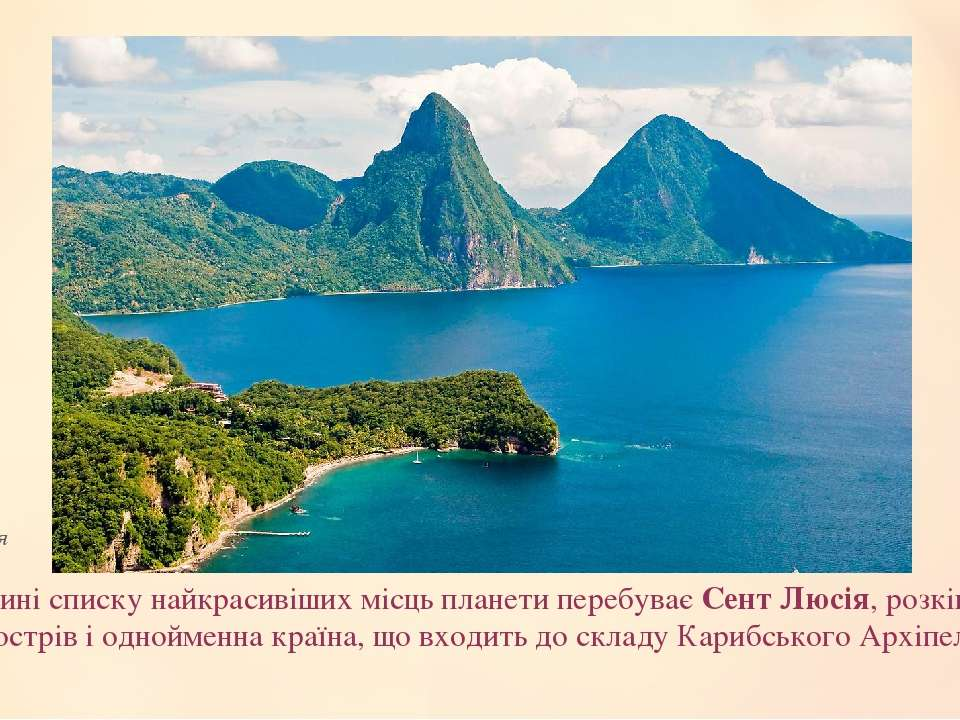 В середині списку найкрасивіших місць планети перебуваєСент Люсія, розкішний...