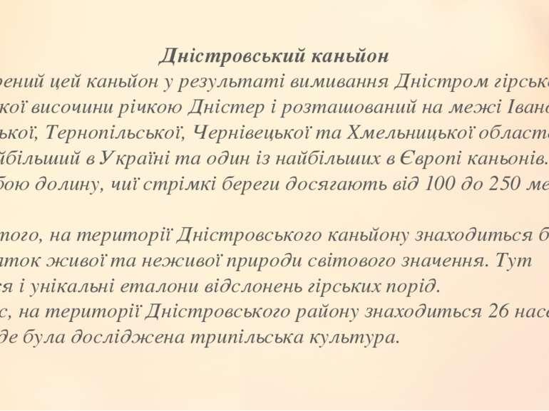 Дністровський каньйон Утворений цей каньйон у результаті вимивання Дністром г...