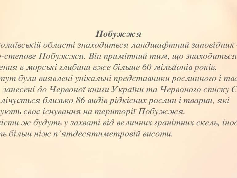 Побужжя У Миколаївській області знаходиться ландшафтний заповідник – Гранітно...