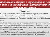 Найдивовижніші відкриття українців за останні десятиліття, які зробили неймов...