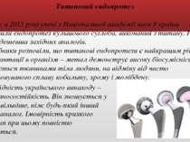 Титановийендопротез Також в 2015 році учені з Національної академії наук Укр...