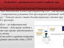 TechnoEyes – рукавичка для людей з вадами зору Хлопець з Луганська Іван Селез...