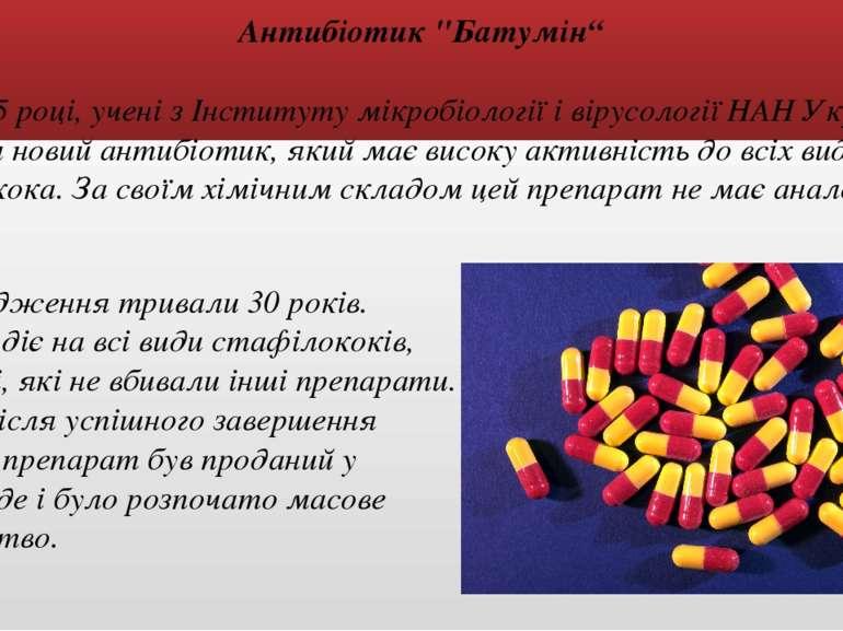 """Антибіотик """"Батумін"""" У 2005 році, учені з Інституту мікробіології і вірусолог..."""