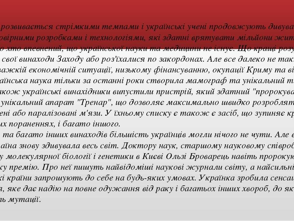 Наука розвивається стрімкими темпами і українські учені продовжують дивувати ...