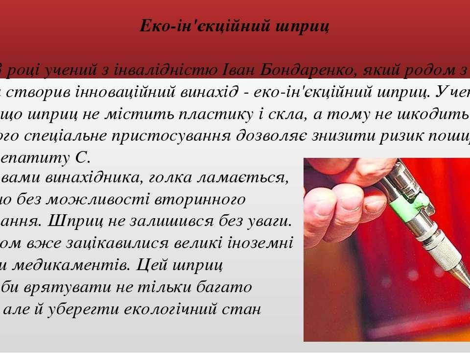 Еко-ін'єкційний шприц У 2013 році учений з інвалідністю Іван Бондаренко, який...