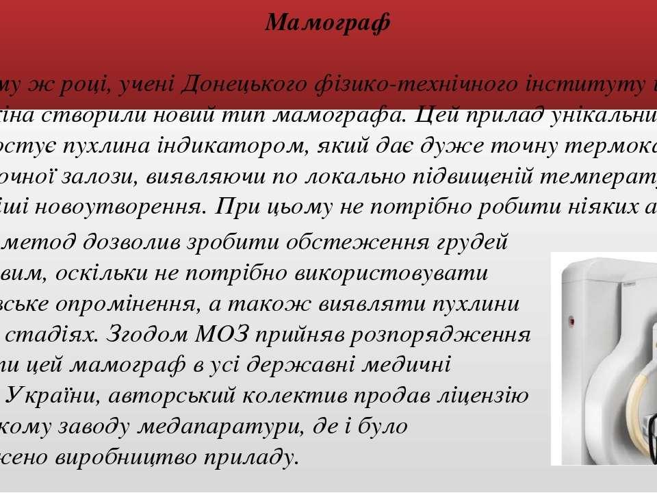 Мамограф У цьому ж році, учені Донецького фізико-технічного інституту імені О...