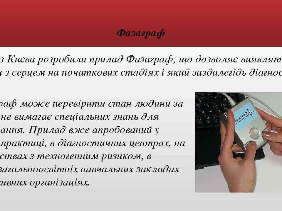 Фазаграф Учені з Києва розробили прилад Фазаграф, що дозволяє виявляти пробле...