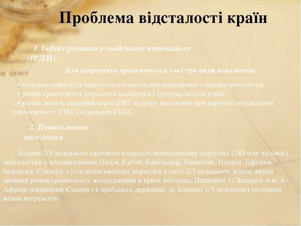 Проблема відсталості країн 1. Індекс розвитку людського потенціалу (ІРЛП) Для...