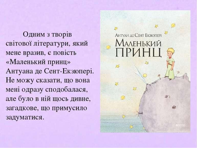 Одним з творів світової літератури, який мене вразив, є повість «Маленький пр...