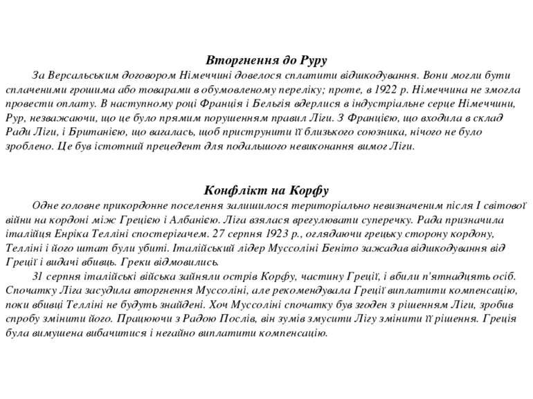 Вторгнення до Руру За Версальським договором Німеччині довелося сплатити відш...