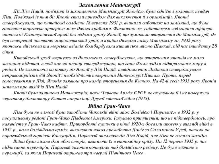Захоплення Маньчжурії Дії Ліги Націй, пов'язані із захопленням Маньчжурії Япо...