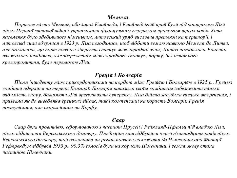 Мемель Портове місто Мемель, або зараз Клайпеда, і Клайпедський край були під...