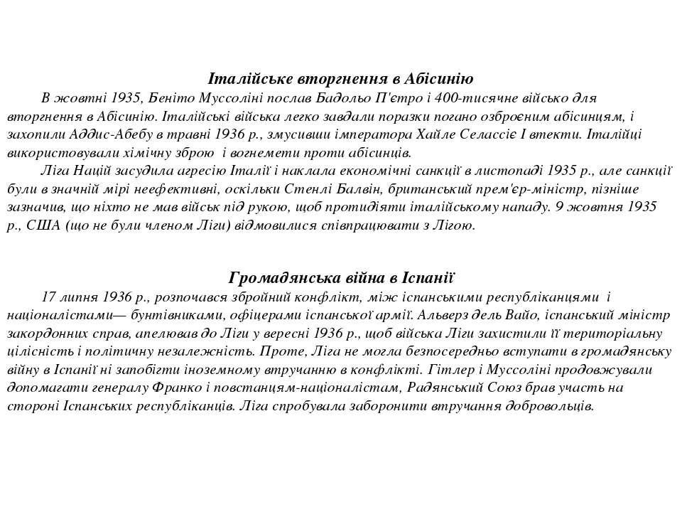 Італійське вторгнення в Абісинію В жовтні 1935, Беніто Муссоліні послав Бадол...