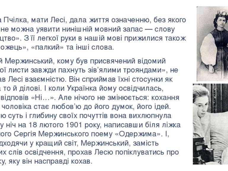 Сергій Мержинський, кому був присвячений відомий лист «Твої листи завжди пахн...