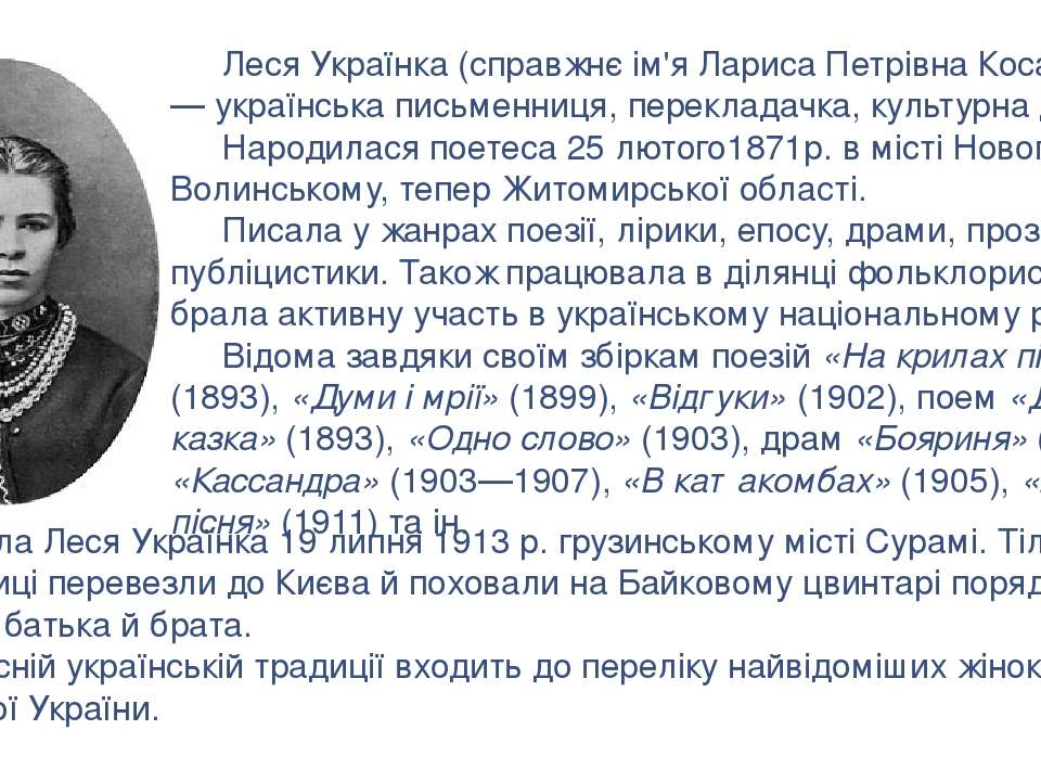 Леся Українка (справжнє ім'я Лариса Петрівна Косач-Квітка) — українська письм...