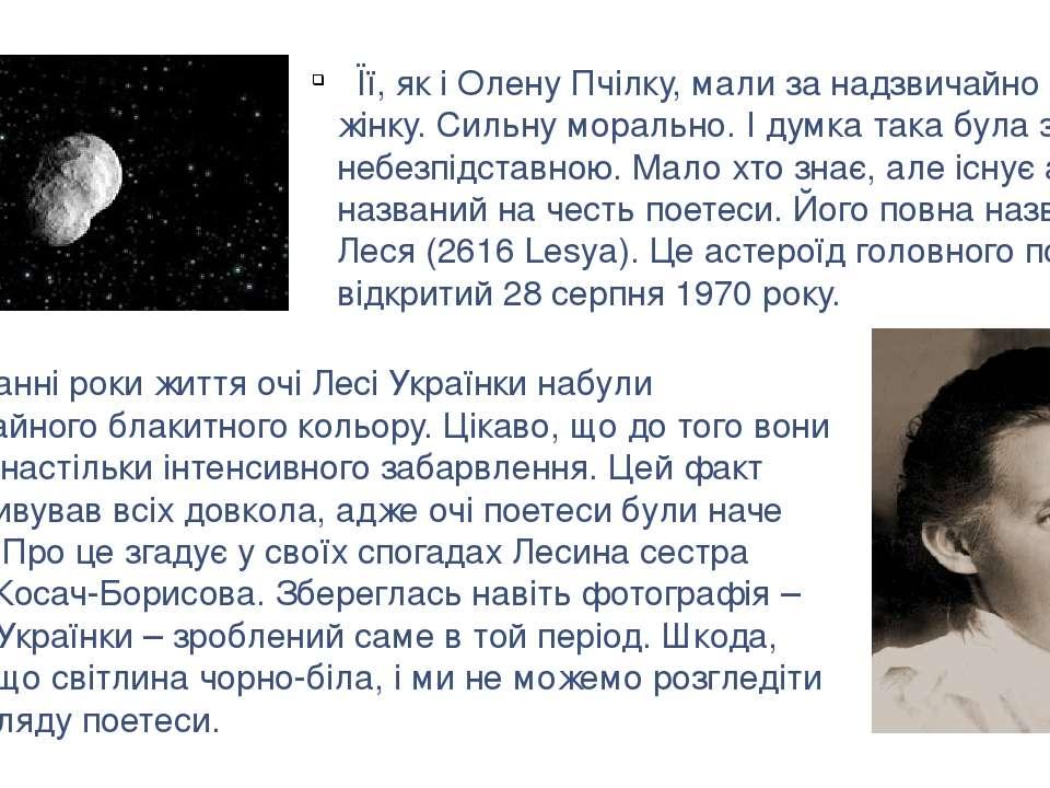 В останні роки життя очі Лесі Українки набули надзвичайного блакитного кольор...